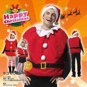 /サンタ 衣装  モコモコサンタ  /サンタ コスプレ クリスマス 衣装 (827627)(524176)|p-kaneko