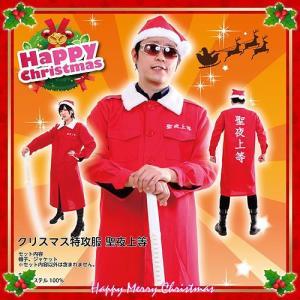 /サンタ 衣装  クリスマス特攻服 聖夜上等  /サンタ コスプレ クリスマス 衣装 (844167)|p-kaneko