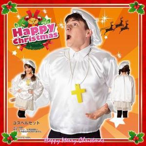 [聖歌隊 衣装] ゴスペルセット [聖歌隊 コスプレ 賛美歌 クリスマス 衣装]【_849131】 p-kaneko