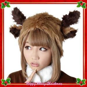 ふわっとトナカイハット    クリスマス衣装 トナカイ コスプレ トナカイ帽子 クリスマスグッズ   (_849285) p-kaneko