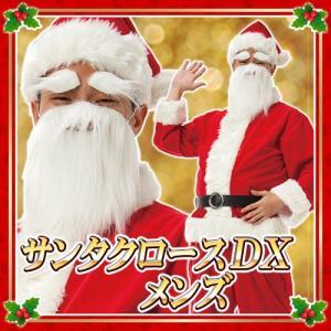 サンタクロースDX メンズ  /サンタ コスプレ サンタ コスチューム クリスマス 衣装 (015602) p-kaneko