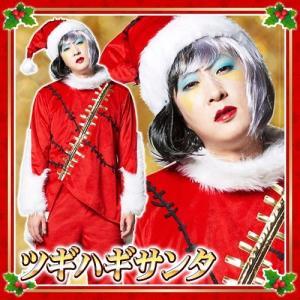 マジサンタ ツギハギサンタ  /サンタ コスプレ クリスマス 衣装 (869764)|p-kaneko