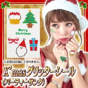 X'masグリッターシール パーティーサンタ  /コスプレ フェイスシール サンタ 仮装 ボディシール クリスマスグッズ イベント (017286)|p-kaneko
