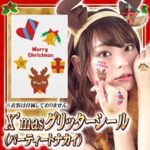 X'masグリッターシール パーティートナカイ  /コスプレ フェイスシール サンタ 仮装 ボディシール クリスマスグッズ イベント (017293)|p-kaneko