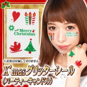 X'masグリッターシール パーティーキャンドル  /コスプレ フェイスシール サンタ 仮装 ボディシール クリスマスグッズ イベント (017309)|p-kaneko