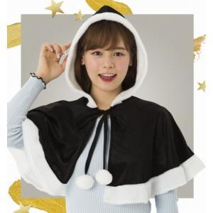 NEW カラフルケープ ブラック  /サンタ コスプレ ケープ カラフル カラーサンタ サンタクロース コスチューム クリスマス 衣装 (873983) p-kaneko