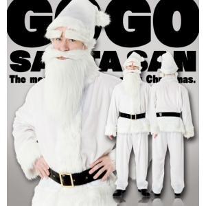 NEW GOGOサンタさん(ホワイト)  /サンタ コスプレ カラフル カラーサンタ サンタクロース コスチューム クリスマス 衣装 (873624)|p-kaneko