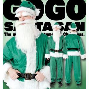 NEW GOGOサンタさん(グリーン)  /サンタ コスプレ カラフル カラーサンタ サンタクロース コスチューム クリスマス 衣装 (873631)|p-kaneko