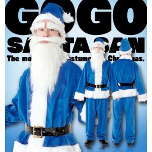 NEW GOGOサンタさん(ブルー)  /サンタ コスプレ カラフル カラーサンタ サンタクロース コスチューム クリスマス 衣装 (873648)|p-kaneko
