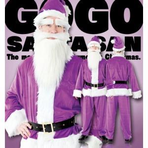 NEW GOGOサンタさん(パープル)  /サンタ コスプレ カラフル カラーサンタ サンタクロース コスチューム クリスマス 衣装 (873679)|p-kaneko