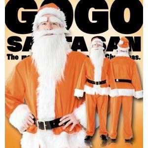 NEW GOGOサンタさん(オレンジ)  /サンタ コスプレ カラフル カラーサンタ サンタクロース コスチューム クリスマス 衣装 (873686)|p-kaneko
