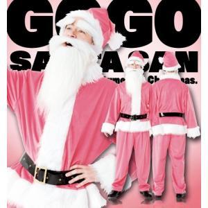 NEW GOGOサンタさん(ピンク)  /サンタ コスプレ カラフル カラーサンタ サンタクロース コスチューム クリスマス 衣装 (873655)|p-kaneko