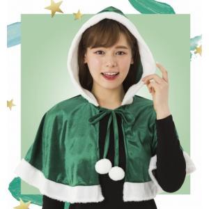 NEW カラフルケープ グリーン  /サンタ コスプレ ケープ カラフル カラーサンタ サンタクロース コスチューム クリスマス 衣装 (874003) p-kaneko