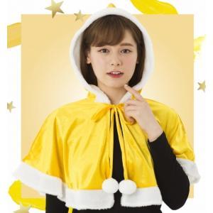 NEW カラフルケープ イエロー  /サンタ コスプレ ケープ カラフル カラーサンタ サンタクロース コスチューム クリスマス 衣装 (874034) p-kaneko