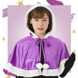 NEW カラフルケープ パープル  /サンタ コスプレ ケープ カラフル カラーサンタ サンタクロース コスチューム クリスマス 衣装 (874041) p-kaneko