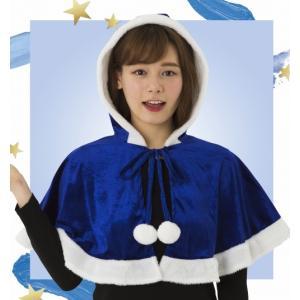 NEW カラフルケープ ブルー  /サンタ コスプレ ケープ カラフル カラーサンタ サンタクロース コスチューム クリスマス 衣装 (874010) p-kaneko