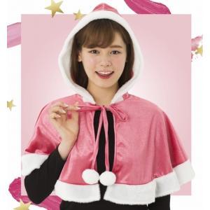 NEW カラフルケープ ピンク  /サンタ コスプレ ケープ カラフル カラーサンタ サンタクロース コスチューム クリスマス 衣装 (874027) p-kaneko