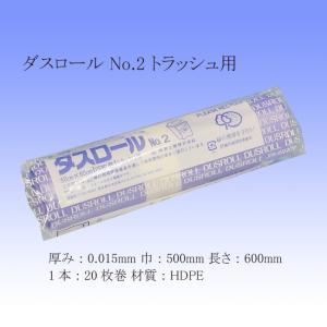 ダスロール No.2 ラベンダー ゴミ袋 1本|p-maruoka