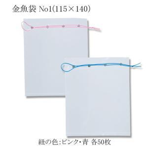 金魚袋 No1(115×140) 透明ポリ袋 100枚|p-maruoka
