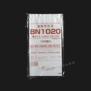 """""""ネコポス可能"""" 5層チューブ 真空袋 BN1020 厚み60ミクロン 100枚"""