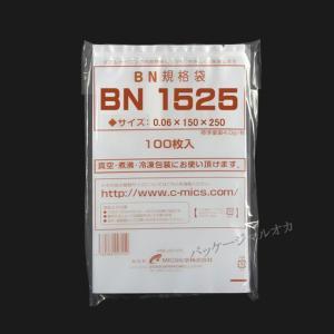 """""""ネコポス可能"""" 5層チューブ 真空袋 BN1525 厚み60ミクロン 100枚 p-maruoka"""