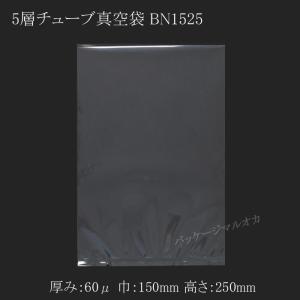"""""""ネコポス可能"""" 5層チューブ 真空袋 BN1525 厚み60ミクロン 100枚 p-maruoka 02"""
