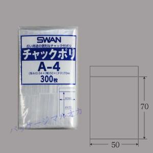 スワン チャック付 ポリ袋 A-4 (50×70...の商品画像