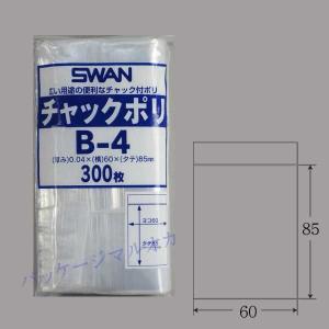 スワン チャック付 ポリ袋 B-4 (60×85) 300枚|p-maruoka