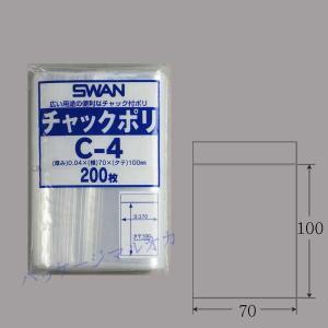 スワン チャック付 ポリ袋 C-4 (70×100) 200枚|p-maruoka