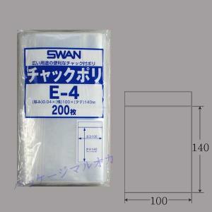 スワン チャック付 ポリ袋 E-4 (100×140) 200枚|p-maruoka