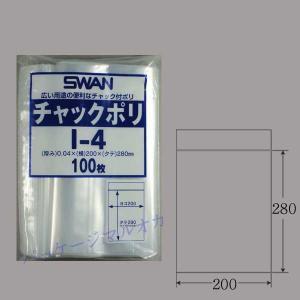 スワン チャック付 ポリ袋 I-4 (200×280) B5用 500枚|p-maruoka