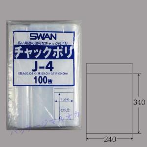 スワン チャック付 ポリ袋 J-4 (240×340) A4用 500枚|p-maruoka