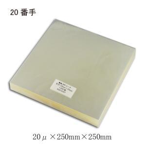 <業務用>  食品用 OPPシート #20×250×250(SO20-4) 透明シート 1000枚|p-maruoka