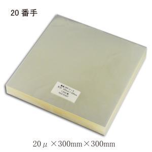 <業務用>  食品用 OPPシート #20×300×300(SO20-5) 透明シート 1000枚|p-maruoka