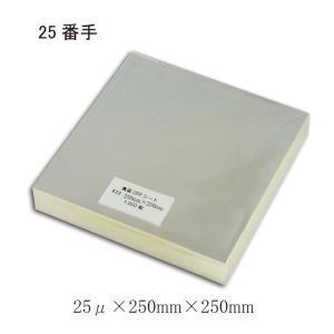 <業務用>  食品用 OPPシート #25×250×250(SO25-4) 透明シート 1000枚 p-maruoka