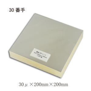 <業務用>  食品用 OPPシート #30×200×200(SO30-3) 透明シート 1000枚 p-maruoka