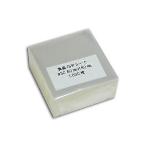 <業務用>  食品用 別寸OPPシート #30×60×60 透明シート 1000枚 p-maruoka