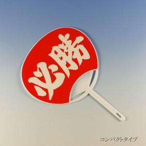 うちわ コンパクトタイプ 41 必勝うちわ 10本|p-maruoka