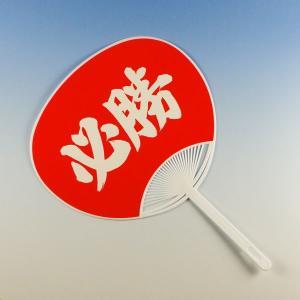 うちわ Gタイプ 17必勝(柄部分白) 50本|p-maruoka