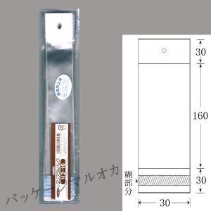 """""""ネコポス可能"""" <ヘッダー付> OPPクリスタルパック H3-16 OPP袋 100枚 p-maruoka"""