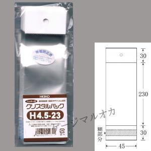 <ヘッダー付> OPPクリスタルパック H4.5-23 OPP袋 100枚 p-maruoka
