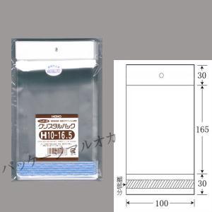 <ヘッダー付> OPPクリスタルパック H10-16.5 OPP袋 1000枚 p-maruoka