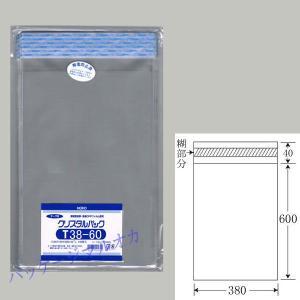 <テープ付> OPPクリスタルパック...の商品画像