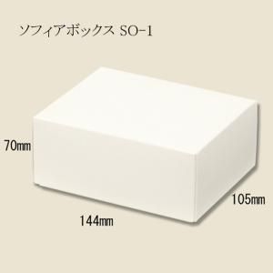 ソフィアボックス SO−1 紙箱 (縦105 横144 高さ70) 10枚|p-maruoka