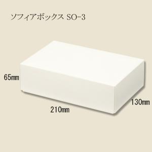 ソフィアボックス SO−3 紙箱 (縦130 横210 高さ65) 10枚|p-maruoka