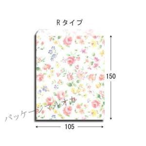 柄小袋 R-85 ロマネスク 紙袋 200枚 p-maruoka