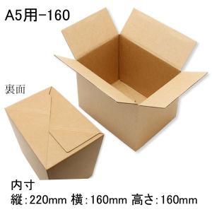 ワンタッチダンボール A5用-160 60cmサイズ 宅配ダンボール (縦220 横160 高さ160 材質Bフルート) 20枚|p-maruoka