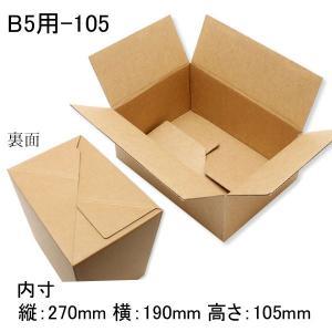 ワンタッチダンボール B5用-105 60cmサイズ 宅配ダンボール (縦270 横190 高さ105 材質Bフルート) 20枚|p-maruoka