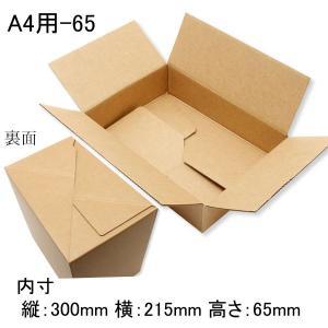 ワンタッチダンボール A4用-65 60cmサイズ 宅配ダンボール (縦300 横215 高さ65 材質Bフルート) 20枚|p-maruoka