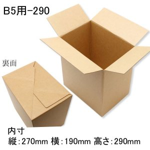 ワンタッチダンボール B5用-290 80cmサイズ 宅配ダンボール (縦270 横190 高さ290 材質Bフルート) 20枚|p-maruoka
